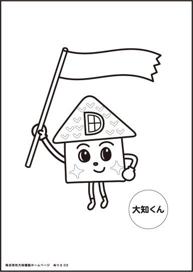 大知マン ぬりえ02